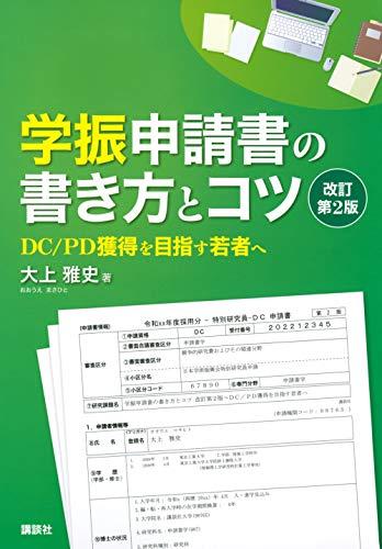 学振申請書の書き方とコツ 改訂第2版 DC/PD獲得を目指す若者へ (KS科学一般書)