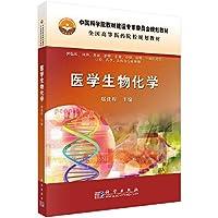 医学生物化学