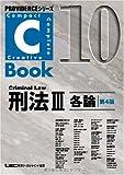 C-Book 刑法III <第4版> (PROVIDENCEシリーズ)