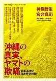 沖縄の真実、ヤマトの欺瞞 米軍基地と日本外交の軛 (神保・宮台 マル激トーク・オン・デマンド)