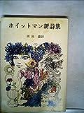 ホイットマン新詩集 (1967年)