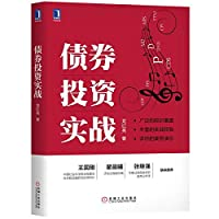 Bond investment(Chinese Edition)