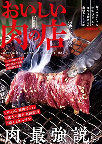 おいしい肉の店 2022 首都圏版 (ぴあMOOK)