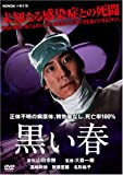 黒い春[DVD]