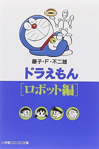 ドラえもん ロボット編 (小学館コロコロ文庫)の詳細を見る
