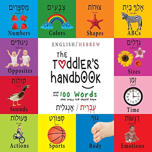 The Toddler's Handbook: Bilingual (English / Hebrew) (עְבְרִית / אָנְגלִית) Numbers, Colors, Shapes, Sizes, ABC Animals, Opposites, and Sounds, with ... Early Readers: Children's Learning Books