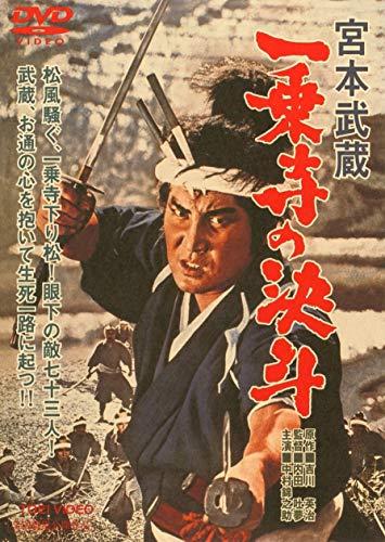 宮本武蔵 一乗寺の決斗 [DVD]