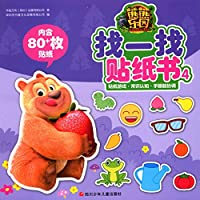 熊熊乐园找一找贴纸书(4)