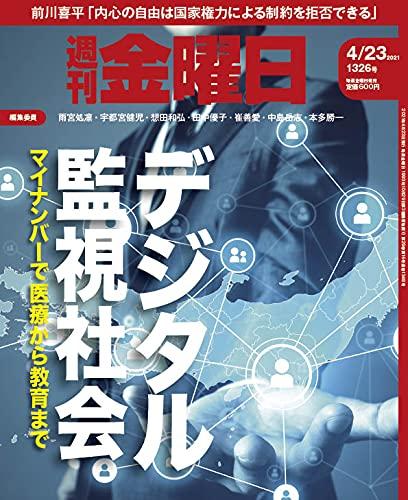 週刊金曜日 2021年4/23号 [雑誌]