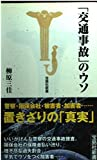 「交通事故」のウソ (宝島社新書)