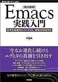 [改訂新版]Emacs実践入門──思考を直感的にコード化し、開発を加速する WEB+DB PRESS plus