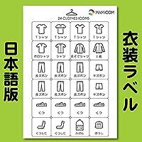衣装ラベル 衣装ケース ラベル パート2 24枚セット A4 日本語 (白)