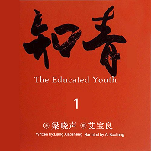 知青 1 - 知青 1 [The Educated Youth 1] audiobook cover art