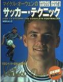 マイケル・オーウェンのサッカー・テクニック (NSK MOOK)