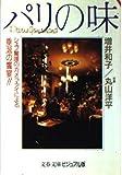 パリの味―シェフ驚嘆のカメラ・アイによる垂涎の饗宴!! (文春文庫―ビジュアル版)