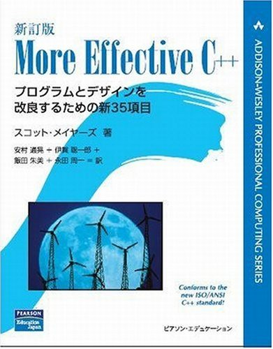 新訂版 More Effective C++ (AddisonーWesley professional co)