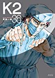 K2(36) (イブニングコミックス)