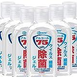 【即納】BB HOME 120ML アルコール75% 除菌ジェル X 6本 セット (6)