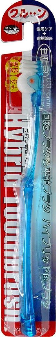 流行連帯背骨回転歯ブラシ ハイブリッドクルン ブルー ストレート