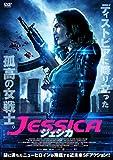 ジェシカ[DVD]