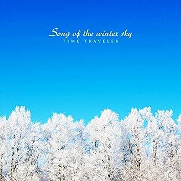 겨울 하늘의 노래