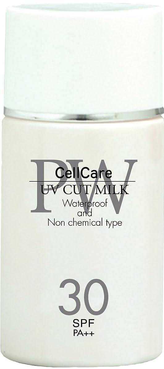 前投薬飾る必要ないセルケア UVカットミルク 30ml