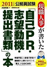 公務員試験 現職人事が書いた「自己PR・志望動機・提出書類」の本[2011年度版]