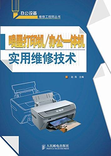 インクジェットプリンター/オフィス一機実用的メンテナンス技術(事務機器メンテナンスエンジニアシリーズ)