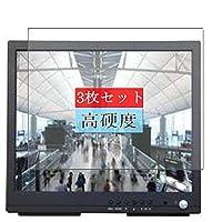 3枚 Sukix フィルム 、 Pelco PMCL419HB 19インチ ディスプレイ モニター 向けの 液晶保護フィルム 保護フィルム シート シール(非 ガラスフィルム 強化ガラス ガラス ) new version