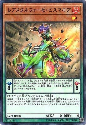 Yu Gi Oh / The 10th / Link VRAINS Pack / LVP1-JP088 Rare Metal Fourze Bisma Gear