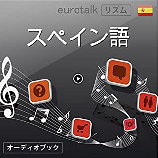 Eurotalk リズム スペイン語                   著者:                                                                                                                                 EuroTalk Ltd                               ナレーター:                                                                                                                                 松岡 美奈                      再生時間: 57 分     1件のカスタマーレビュー     総合評価 5.0