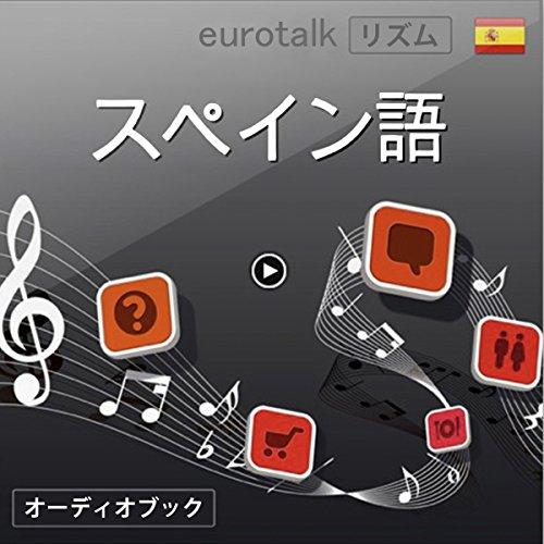 『Eurotalk リズム スペイン語』のカバーアート