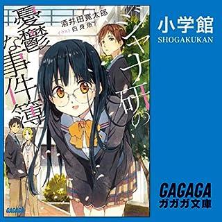 『ジャナ研の憂鬱な事件簿(ガガガ文庫)』のカバーアート