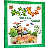 环保小纵队(神秘绿翡翠注音版)/淘气大王董咚咚