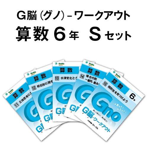 G脳(グノ)-ワークアウト6年算数 Sセット(No.11~15) (G脳(グノ)-ワークアウト)