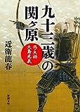 九十三歳の関ヶ原: 弓大将大島光義 (新潮文庫)