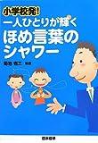 小学校発!一人ひとりが輝くほめ言葉のシャワー (-)