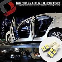 【シェアスタイル】T10 ウェッジ球 4連 ドアカーテシランプ、バニティランプ、ラゲッジランプなどに LEDバルブ 2個1セット[K]