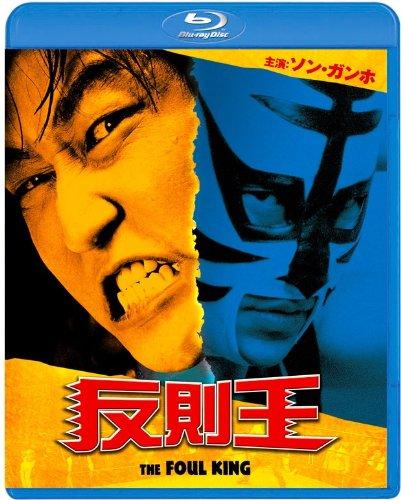 反則王 [Blu-ray]