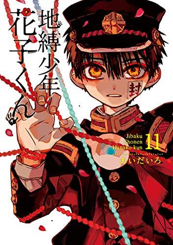 地縛少年 花子くん(11) (Gファンタジーコミックス) - あいだいろ