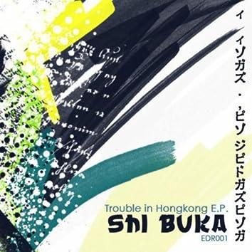 Trouble In Hongkong EP