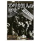アメリカ黒人の歴史:自由と平和への長い道のり (「知の再発見」双書)