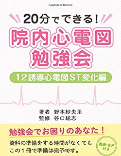 20分でできる! 院内心電図勉強会~12誘導心電図ST変化編~