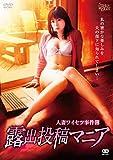 人妻ワイセツ事件簿 露出投稿マニア[DVD]