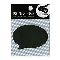 (まとめ買い) ダイゴー 黒付箋 フキダシ 【×5】