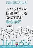 エマ・ワトソンの国連スピーチを英語で読む ― 「男らしさ」と「女らしさ」の呪縛から逃れるために