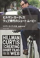ヒルマン・カーティス:ウェブ時代のショート・ムービー