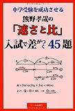 中学受験を成功させる 熊野孝哉の「速さと比」 入試で差がつく45題 (YELL books)