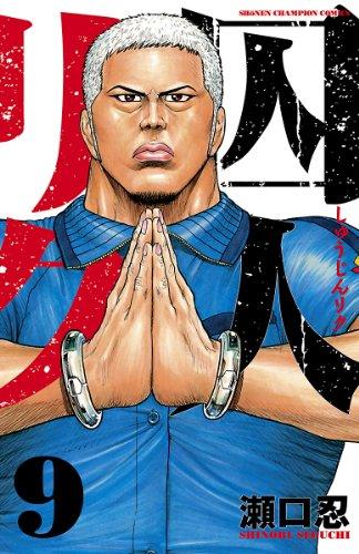 囚人リク(9) (少年チャンピオン・コミックス) - 瀬口忍