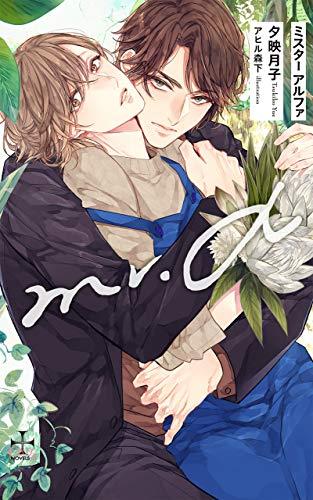 Mr.α【Amazon.co.jp限定特別版】(イラスト付き) (CROSS NOVELS)